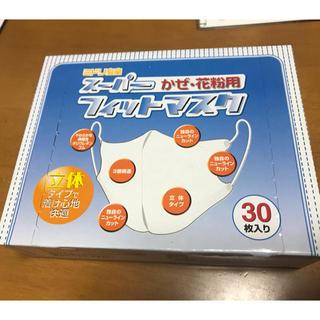 ミドリアンゼン(ミドリ安全)の立体スーパーフィットマスク ミドリ安全 8箱(防災関連グッズ)