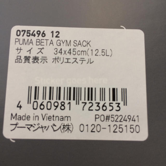 PUMA(プーマ)の新品  プーマナップサック キッズ/ベビー/マタニティのこども用バッグ(リュックサック)の商品写真