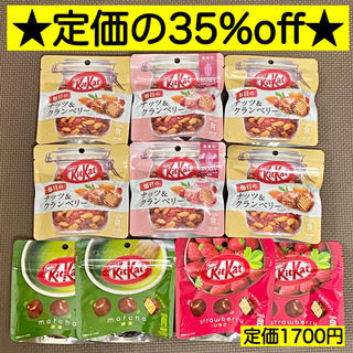 Nestle - 【定価の35%off!!】キットカット4種計10袋 ネスレ 大人気商品★お菓子