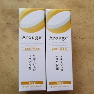 アルージェ(Arouge)の最後の出品☆アルージェ化粧液セット☆(ブースター/導入液)