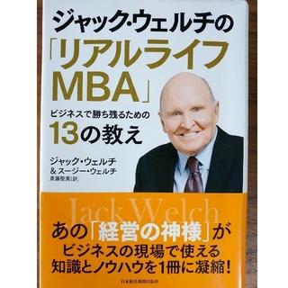 ジャック・ウェルチの「リアルライフMBA」 ビジネスで勝ち残るための13の教え(ビジネス/経済)