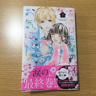 講談社 - あさひ先輩のお気に入り 最新刊 7巻