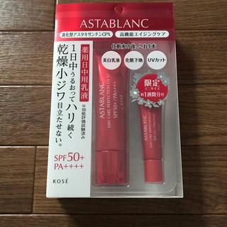 アスタブラン(ASTABLANC)のアスタブラン デイケアレボリューションUV 2セット(乳液/ミルク)
