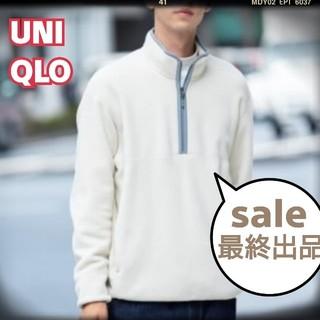 UNIQLO - 【新品】UNIQLO ユニクロ/白L/フリースハーフジッププルオーバー パーカー
