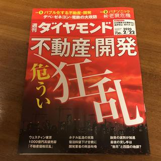 ダイヤモンド社 - 【美品】週刊ダイヤモンド 2/22号