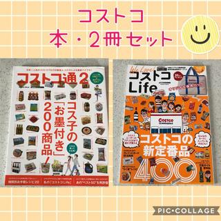 コストコ - コストコ 雑誌 2冊セット✨コストコ通2・コストコLife☆