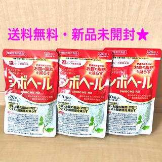 【新品未開封】シボヘール 120日分 × 3袋(その他)