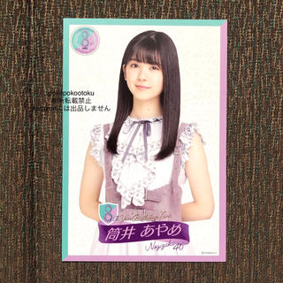 ノギザカフォーティーシックス(乃木坂46)の筒井あやめ ポストカード(アイドルグッズ)