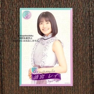 ノギザカフォーティーシックス(乃木坂46)の清宮レイ ポストカード(アイドルグッズ)