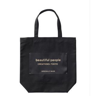ビューティフルピープル(beautiful people)の新品未使用 beautiful people 限定 ブラックネームタグトート(トートバッグ)