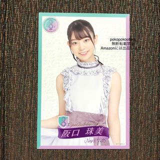ノギザカフォーティーシックス(乃木坂46)の阪口珠美 ポストカード(アイドルグッズ)