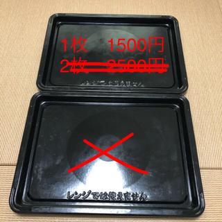 ヒタチ(日立)のヘルシーシェフ 黒皿 1枚(電子レンジ)