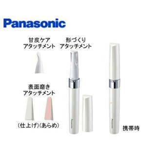 パナソニック(Panasonic)のPanasonic ネイルケア(ネイルケア)