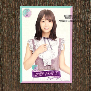 ノギザカフォーティーシックス(乃木坂46)の北野日奈子 ポストカード(アイドルグッズ)