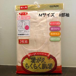 グンゼ(GUNZE)のグンゼ レディース 肌着 8分袖 前開きインナー 2枚組 Mサイズ(アンダーシャツ/防寒インナー)
