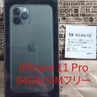 アップル(Apple)のiPhone 11 Pro 64GB SIMフリー 新品 ミッドナイトグリーン (スマートフォン本体)