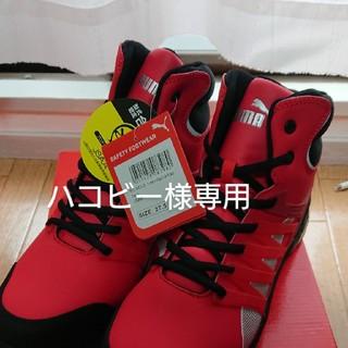 プーマ(PUMA)の値下げします。プーマ安全靴 新品未使用 27,5cm(その他)