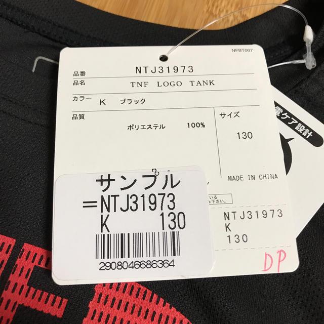 THE NORTH FACE(ザノースフェイス)のノースフェイス キッズ キッズ/ベビー/マタニティのキッズ服男の子用(90cm~)(Tシャツ/カットソー)の商品写真