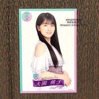 ノギザカフォーティーシックス(乃木坂46)の大園桃子 ポストカード(アイドルグッズ)