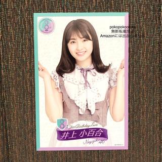 ノギザカフォーティーシックス(乃木坂46)の井上小百合 ポストカード(アイドルグッズ)