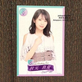 ノギザカフォーティーシックス(乃木坂46)の秋元真夏 ポストカード(アイドルグッズ)