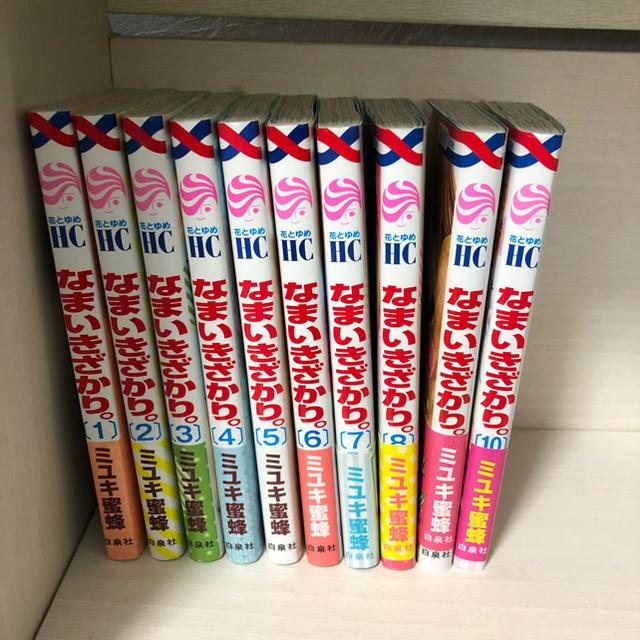 白泉社(ハクセンシャ)のなまいきざかり。.1-10巻セット エンタメ/ホビーの漫画(少女漫画)の商品写真