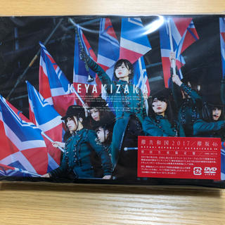 欅坂46(けやき坂46) - 欅共和国2017(初回生産限定盤) DVD