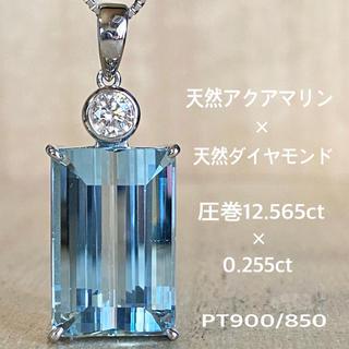 天然 アクアマリン ダイヤ ネックレス 圧巻12.565×0.255ct PT