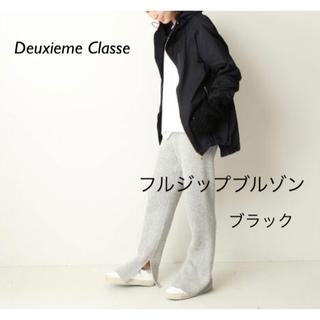 DEUXIEME CLASSE - 【新品 タグ付き】Deuxieme Classe フルジップブルゾン