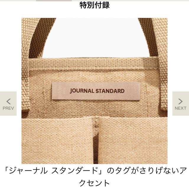JOURNAL STANDARD(ジャーナルスタンダード)のジャーナルスタンダード 10ポケット付きトート レディースのバッグ(トートバッグ)の商品写真