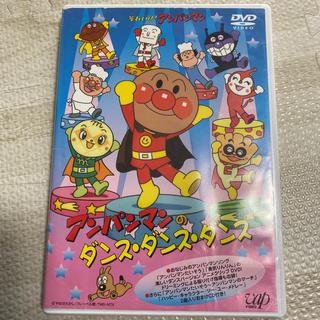 アンパンマン - 【DVD】アンパンマン ダンス