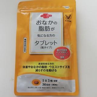 タイショウセイヤク(大正製薬)のおなかの脂肪が気になる方のタブレット 大正製薬(ダイエット食品)