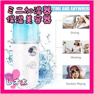 ☆ 保湿美容器 USB充電式 ナノフェイスミスト ポータブルミニ加湿器 旅行先