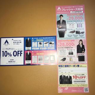 青山 - 洋服の青山 スーツ クーポン AOYAMA
