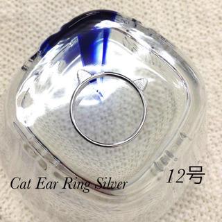 ✨特別セール✨猫耳リング シルバー12号(リング(指輪))