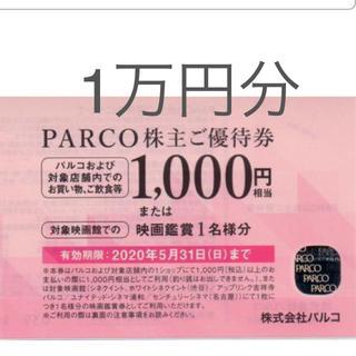パルコ PARCO 株主優待券 1万円 10000円