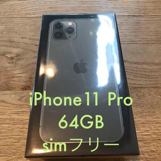 iPhone - 【新品】iPhone 11 Pro ミッドナイトグリーン 64 GB