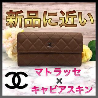 シャネル(CHANEL)のCHANEL✨長財布❤️マトラッセ×キャビアスキン❤️普段使いにCHANELを(財布)