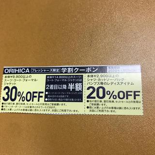 オリヒカ(ORIHICA)のORIHICA フレッシャーズ限定 学割クーポン 割引 オリヒカ スーツ(ショッピング)