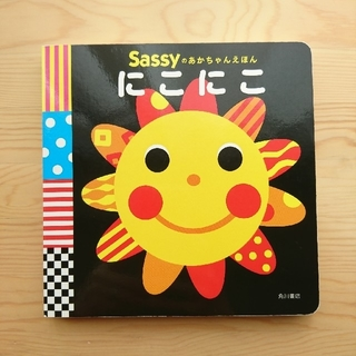 角川書店 - Sassyのあかちゃんえほん にこにこ