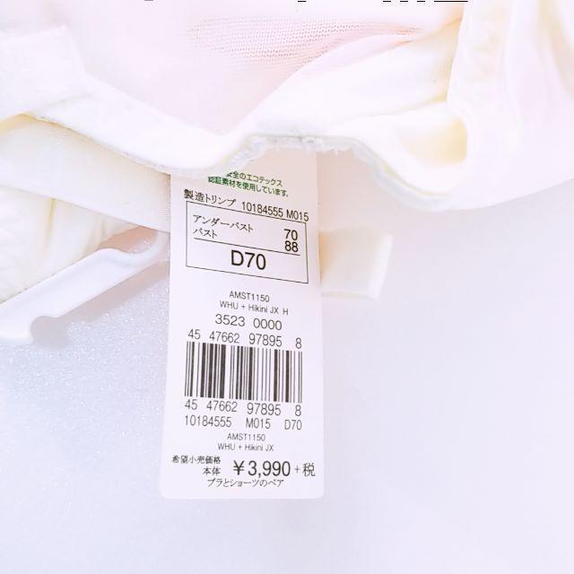 AMO'S STYLE(アモスタイル)の夢みるブラ D70 M アモスタイル ブラショーツセット  レディースの下着/アンダーウェア(ブラ&ショーツセット)の商品写真