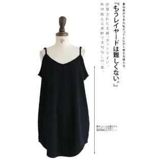 antiqua - ☆タグ付き新品・未使用☆レイヤードロングキャミ(ブラック)