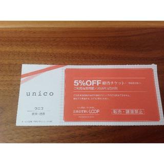 ウニコ(unico)のUNICO 5%OFF クーポン(ショッピング)