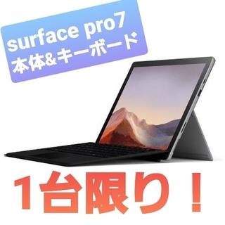 Microsoft - 【新品未使用品】surface pro7 本体&キーボード