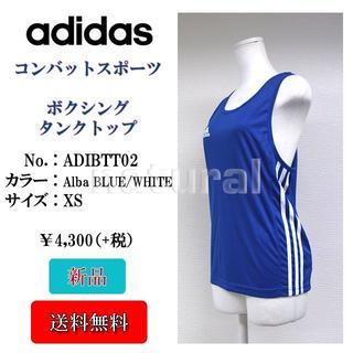 アディダス(adidas)の【新品】adidas ボクシング タンクトップ Alba BLUE/WHITE (Tシャツ(半袖/袖なし))