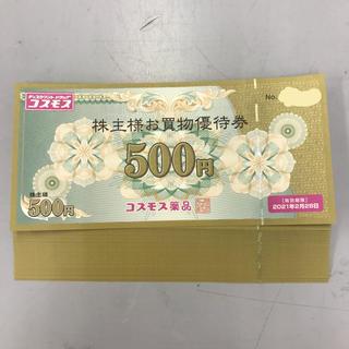 コスモス薬品 株主優待 20000円分