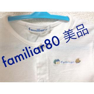 familiar - ファミリア 80 カーディガン