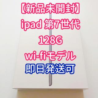 iPad - ipad 128G 7世代 wi-fi【新品未開封】