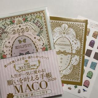 願いを叶える手帳 2020  MACO