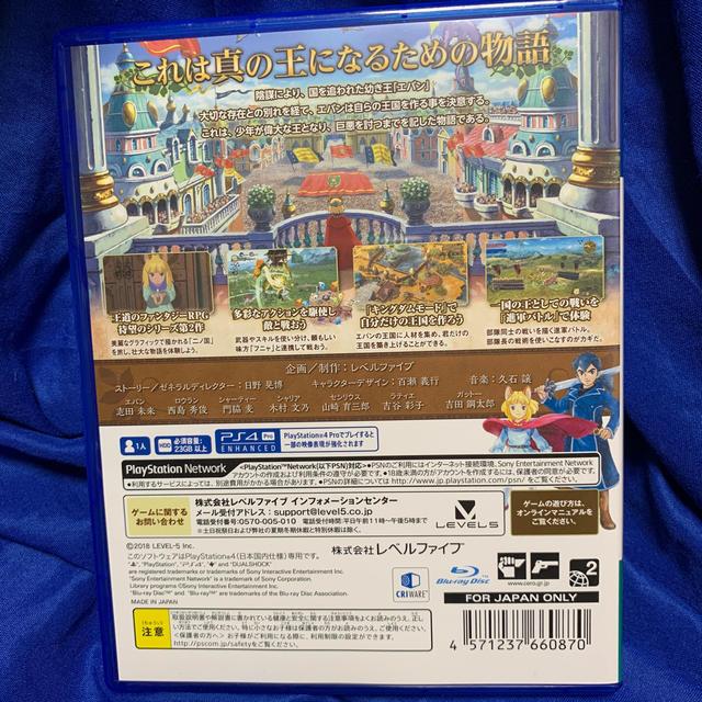 PS4 二ノ国2  レヴァナントキングダム  エンタメ/ホビーのゲームソフト/ゲーム機本体(家庭用ゲームソフト)の商品写真